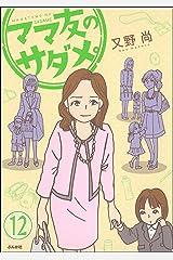 ママ友のオキテ。(分冊版) 【第12話】 (本当にあった笑える話) Kindle版