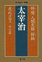 表紙: 斜陽 人間失格 桜桃 走れメロス 外七篇 (文春文庫)   太宰 治