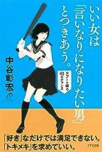 表紙: いい女は「言いなりになりたい男」とつきあう。 タブーを破る60のチャンス きずな出版 | 中谷 彰宏