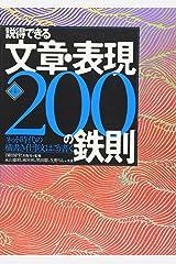 説得できる文章・表現200の鉄則 第4版 単行本