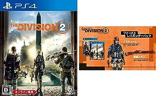 ディビジョン2 【Amazon.co.jp限定】 ファーストレスポンダーパック (コスチューム・武器セット) 配信 - PS4