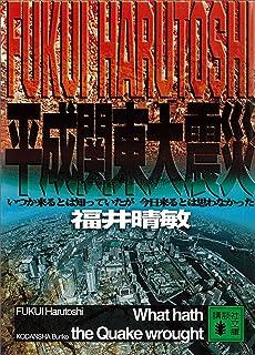 平成関東大震災 いつか来るとは知っていたが今日来るとは思わなかった (講談社文庫)