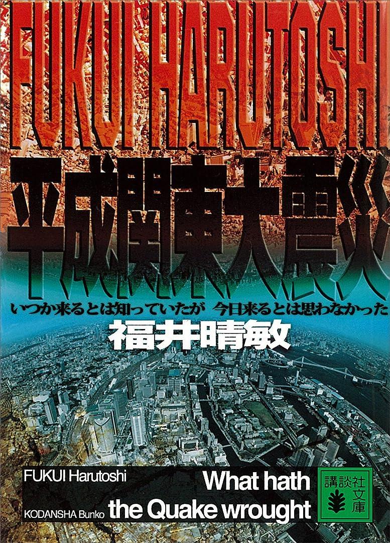 利点膨らみ起訴する平成関東大震災 いつか来るとは知っていたが今日来るとは思わなかった (講談社文庫)