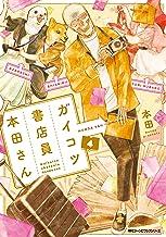 表紙: ガイコツ書店員 本田さん 4 (MFC ジーンピクシブシリーズ) | 本田