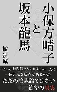 小保方晴子と坂本龍馬__STAP細胞騒動・あの日々の裏事情