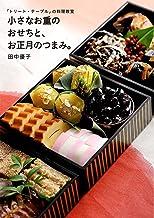表紙: 「トリート・テーブル」の料理教室 小さなお重のおせちと、お正月のつまみ。 | 田中 優子