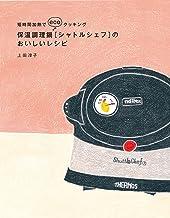 表紙: 保温調理鍋[シャトルシェフ]のおいしいレシピ (扶桑社BOOKS) | 上田 淳子