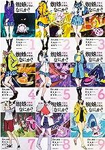 蜘蛛ですが、なにか? コミック 1-9巻セット (角川コミックス・エース)
