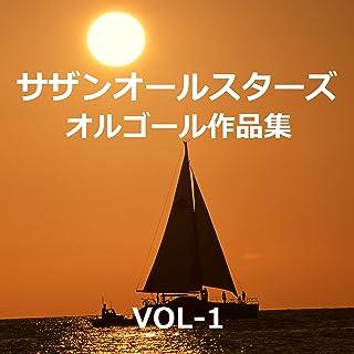 サザンオールスターズ 作品集VOL-1