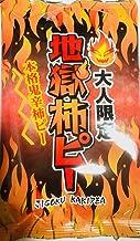【大人限定】地獄柿ピー 3個SET