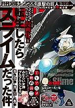 月刊少年シリウス 2015年5月号 [2015年3月26日発売] [雑誌] (シリウスコミックス)