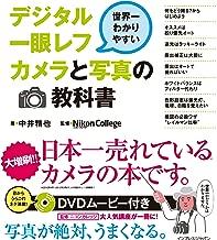 世界一わかりやすいデジタル一眼レフカメラと写真の教科書 (世界一わかりやすいデジタル一眼レフと写真の教科書)