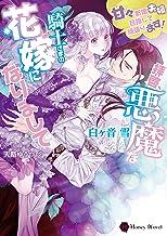 表紙: 拝啓、悪魔な騎士さまの花嫁になりまして~甘々新婚夫婦目指して頑張ります!~ (ハニー文庫) | 白ヶ音 雪
