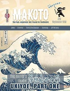 Makoto e-Zine #19: The Fun Japanese Not Found in Textbooks (English Edition)