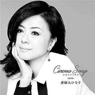 [Album] 薬師丸ひろ子 (Hiroko Yakushimaru) – Cinema Songs [MP3 320 / WEB]