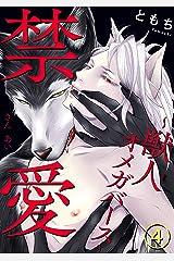禁愛~獣人オメガバース~ 4 (BL宣言) Kindle版