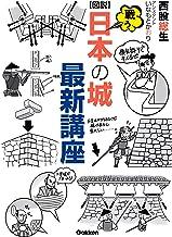 表紙: 図説 戦う日本の城最新講座 | 西股 総生