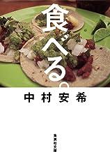 表紙: 食べる。 (集英社文庫)   中村安希