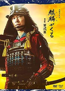 大河ドラマ麒麟がくる 完全版 第弐集 DVD BOX