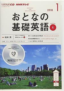 NHK CD テレビ おとなの基礎英語 2018年1月号 (語学CD)