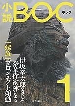 表紙: 小説 BOC 1 | 小説BOC編集部