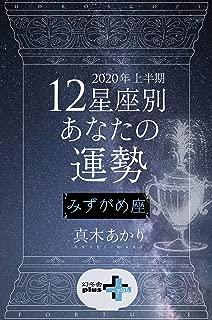 2020年上半期 12星座別あなたの運勢 みずがめ座 (幻冬舎plus+)