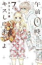 表紙: 午前0時、キスしに来てよ(7) (別冊フレンドコミックス) | みきもと凜