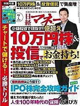 表紙: 日経マネー 2018年7月号 [雑誌] | 日経マネー