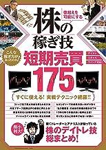 表紙: 株の稼ぎ技 短期売買175 | 戸松 信博