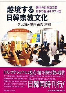 越境する日韓宗教文化―韓国の日系新宗教 日本の韓流キリスト教