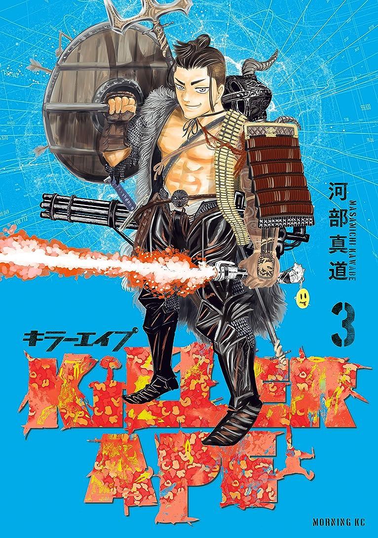 好意カジュアル省KILLER APE(3) (モーニングコミックス)