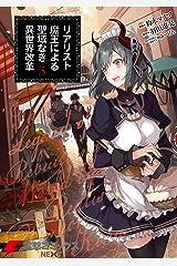 リアリスト魔王による聖域なき異世界改革 3 (電撃コミックスNEXT) Kindle版