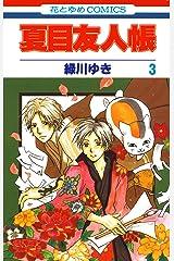 夏目友人帳 3 (花とゆめコミックス) Kindle版