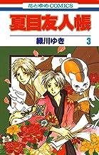 表紙: 夏目友人帳 3 (花とゆめコミックス) | 緑川ゆき