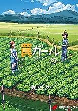 表紙: 罠ガール(2) (電撃コミックスNEXT) | 緑山 のぶひろ