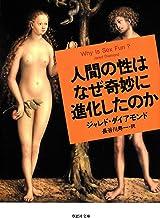 表紙: 人間の性はなぜ奇妙に進化したのか   長谷川 寿一
