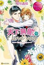 天下無敵のI love you (エタニティブックス)