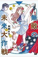 無敵の未来大作戦 2 (ビームコミックス) Kindle版