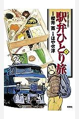 駅弁ひとり旅 : 1 (アクションコミックス) Kindle版