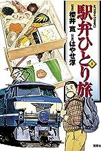 表紙: 駅弁ひとり旅 : 1 (アクションコミックス) | 櫻井寛
