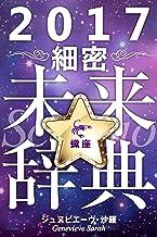2017年占星術☆細密未来辞典蠍座 (得トク文庫)