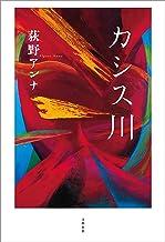 表紙: カシス川 (文春e-book) | 荻野 アンナ