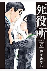 死役所 6巻: バンチコミックス Kindle版