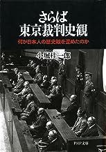 表紙: さらば東京裁判史観 何が日本人の歴史観を歪めたのか (PHP文庫) | 小堀桂一郎