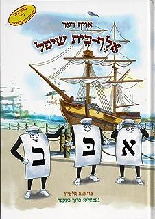 Oif Der Aleph Bais Shif (The Aleph Bais Ship) (Yiddish Edition)