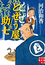 表紙: どぜう屋助七 (実業之日本社文庫) | 河治 和香