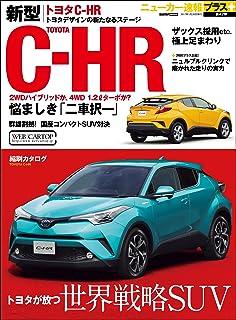 小さくてコンパクト 新車速報ニュースプラス第42回トヨタC-HR(CARTOP MOOK)