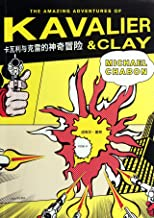 The Amazing Adventures of Kavalier & Clay (Chinese Edition)