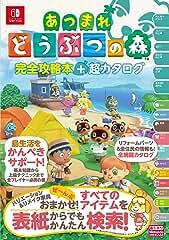 あつまれ どうぶつの森 完全攻略本+超カタログ (日本語) 単行本