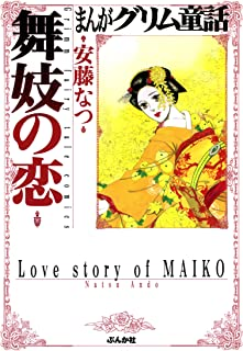 舞妓の恋 (まんがグリム童話)